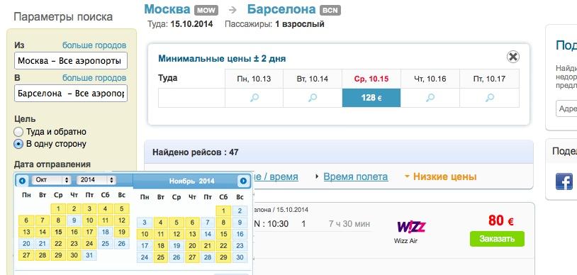Wizz Air дешевые авиабилеты поиск и бронирование Wizz Air